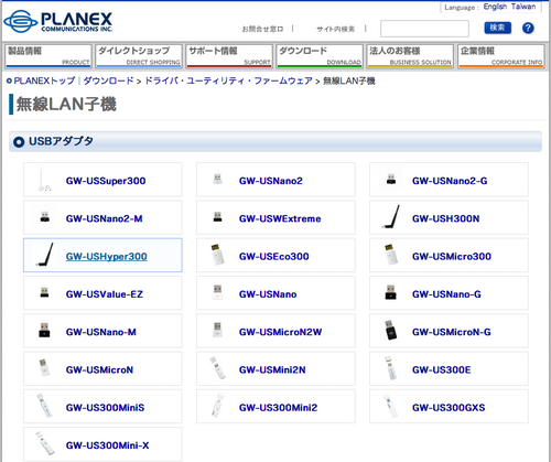 PLANEX一覧.png